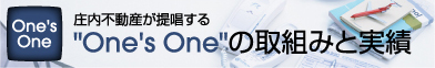 「One's One」の取組みと実績